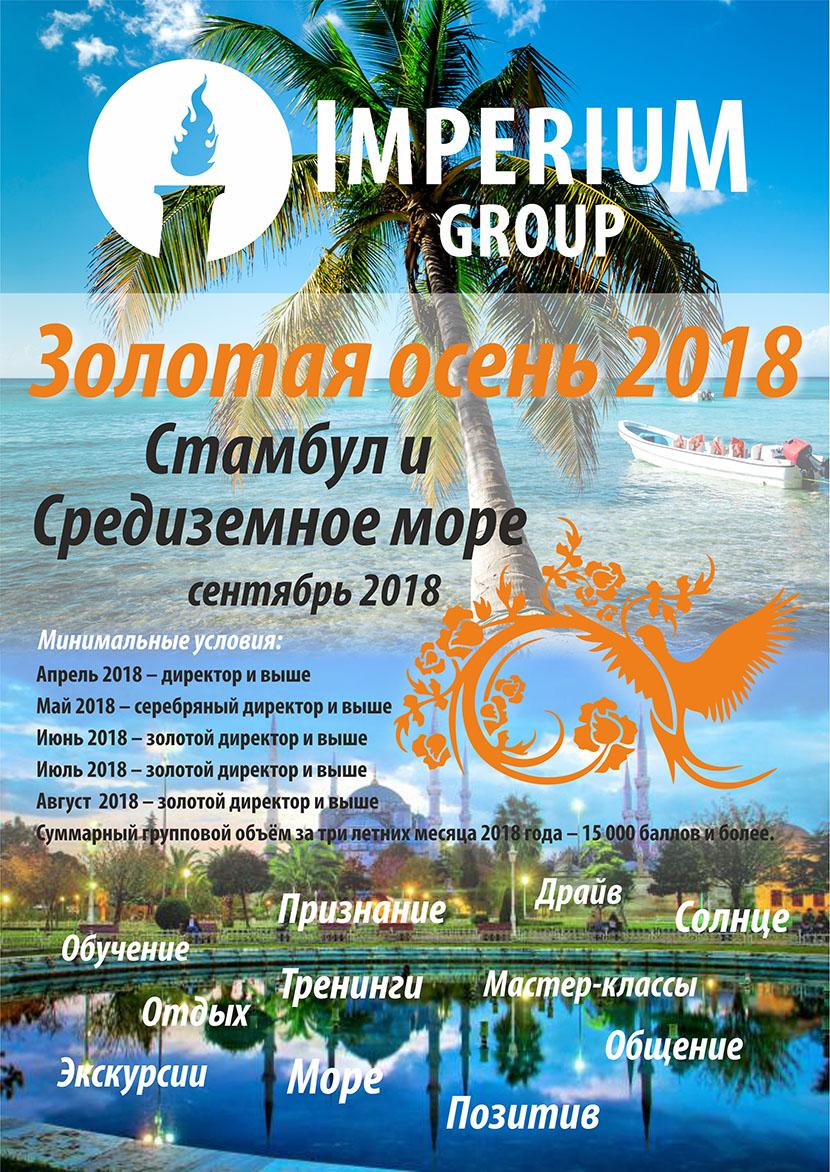 Акция «Золотая осень 2018» Стамбул и Средиземное море!
